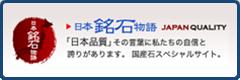 日本銘石物語