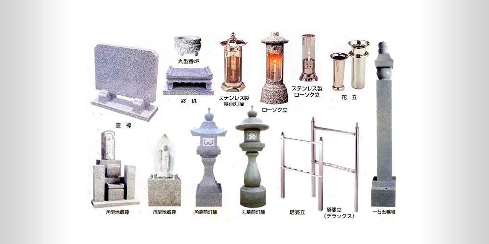 お墓の関連品