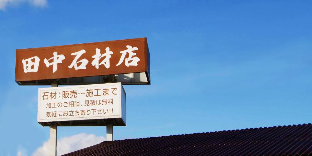 田中石材店